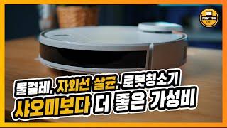 샤오미를 능가하는 가성비 로봇청소기, 전자식 물걸레 로…
