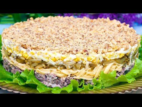 """Салат с говядиной """"Принц"""", рецепт вкусного салата на праздничный стол!"""