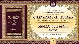 «Сияр а'лям ан-Нубаля» (биографии великих ученых). Урок 3. Абида ибн Амр, часть 2 | www.azan.kz