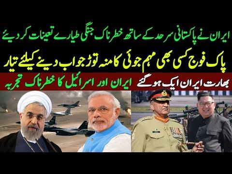 ALIF NAMA Latest Headlines| Iran big statement about Pakistan ,china news