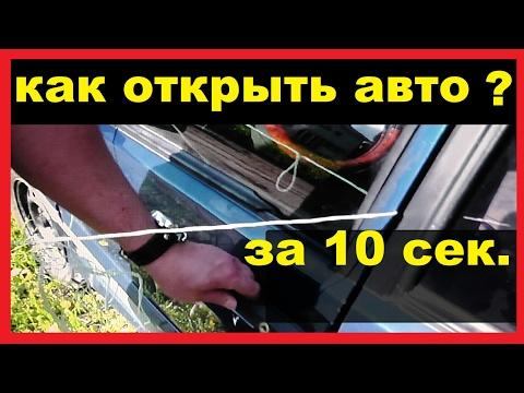 Как открыть ВАЗ за 10 сек. обычной веревкой.Без ключа и поломок
