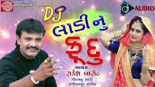 Dj Ladinu Fudu | Rakesh Barot | New Gujarati Song 2018 | જરૂરથી સાંભળો | Gujarati Superhit Song