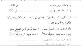 Том 2. урок 8 (3). Мединский курс арабского языка.
