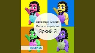 Яркий я (Nejtrino & Baur Radio Mix) (feat. Филипп Киркоров)