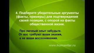 Написание эссе по обществознанию | 5-ege.ru