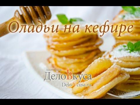 Рецепт-Тесто для оладьев на кефире