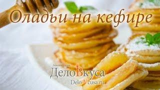 Оладьи на кефире - видео рецепт - Дело Вкуса
