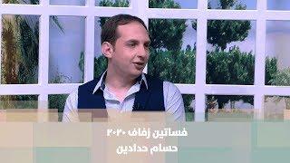 فساتين زفاف 2020 - حسام حدادين
