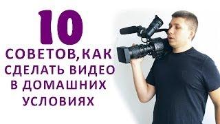 Как сделать видео?(Заходите на наш сайт http://www.inter-video.com, подписывайтесь на наш канал и следите за обновлениями! Как сделать..., 2014-06-03T09:02:02.000Z)
