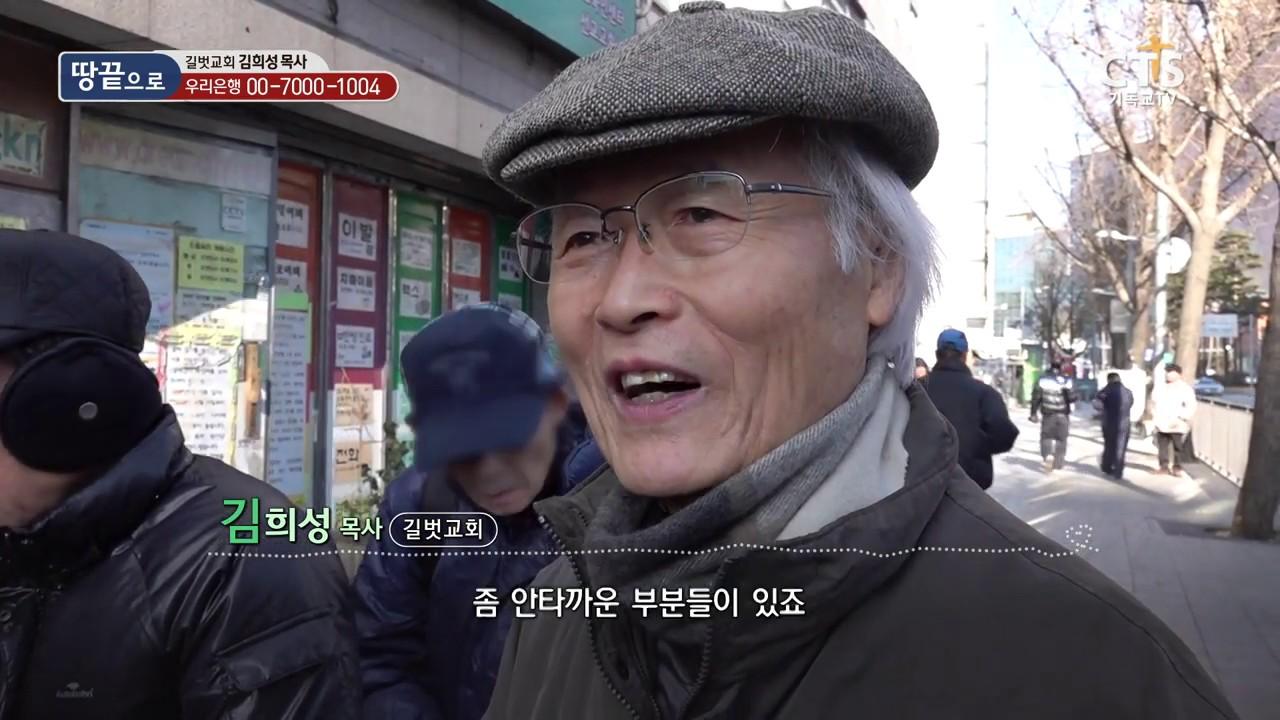 CTS 7000 미라클 땅끝으로 길벗교회 김희성 목사 허환휘 전도사