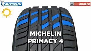 MICHELIN Primacy 4: обзор летней шины. Новинка 2018 года. КОЛЕСО