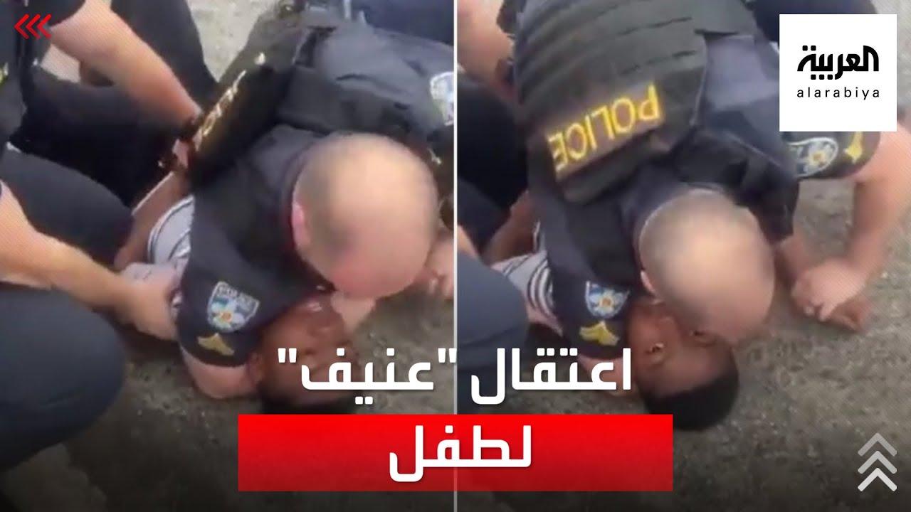 مشهد -صادم- لاعتقال طفل يثير غضب الأميركيين على -تويتر-  - نشر قبل 17 ساعة