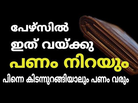 പേഴ്സിൽ-പണം-നിറയാൻ-ഇതു-മാത്രം-ചെയ്താൽ-മതി.astrology-malayalam