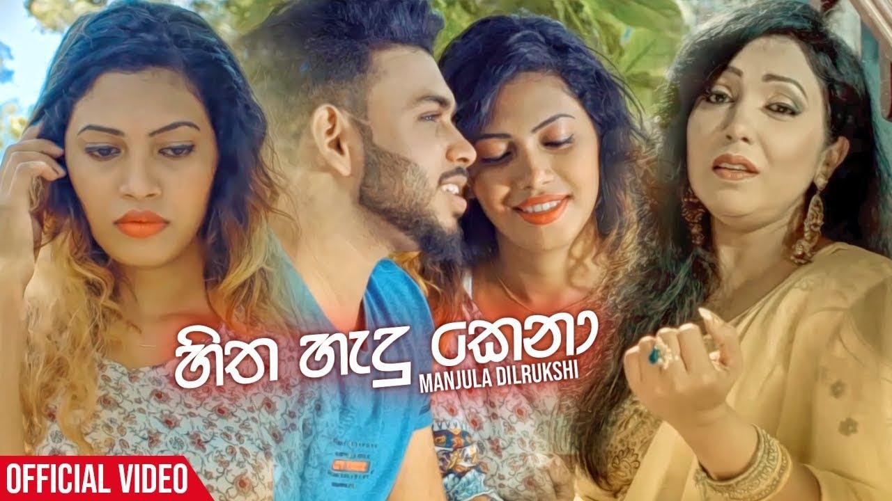 Hitha Hadu Kena - Manjula Dilrukshi Official Music Video 2019 | New Sinhala Music Videos 2019