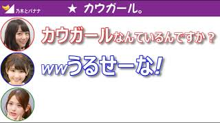 【文字起こし】井上小百合、北野日奈子の天然ぷりにキレる?「うるせーなw」松村も困惑?