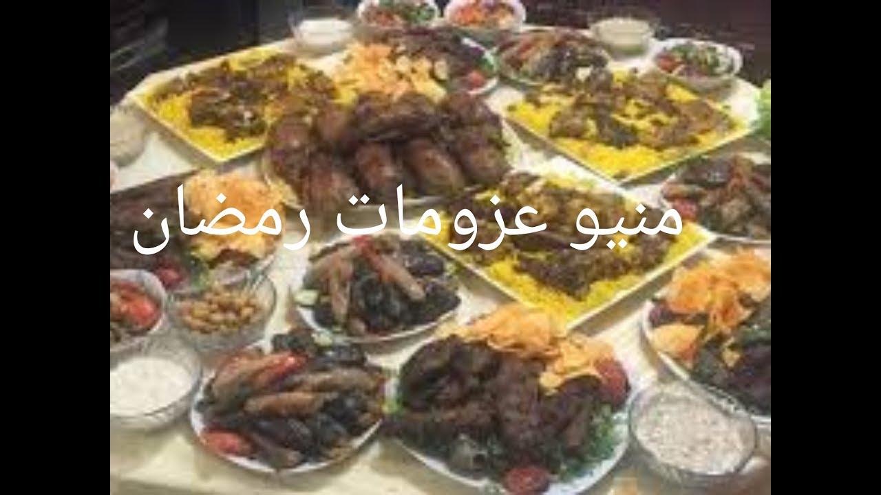 اللجنة نوصي على فكرة منيو عزومة فطار رمضان Dsvdedommel Com