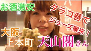 【駅直結】上本町 ハイハイタウンにある「天山閣」さんでせんべろ〜!