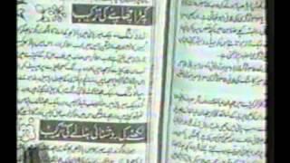 Hidayat ya Gumrahi Part 2 Allama Abdul Sattar Hamdani