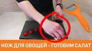 Режим специальным ножом овощи и получаем салат