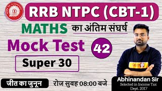 Class-42 || RRB NTPC 2019 || Ranking Crash Course ||Maths|by Abhinandan Sir| SUPER 30