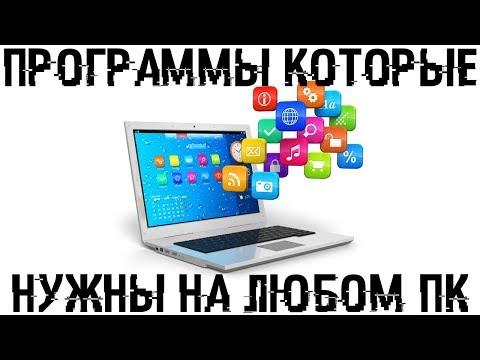 Программы которые точно нужны на вашем компьютере!