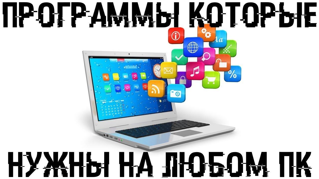Программы которые точно нужны на вашем компьютере! - YouTube