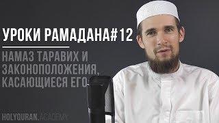 Намаз Таравих и законоположения, касающиеся его | Уроки Рамадана | Академия Корана™