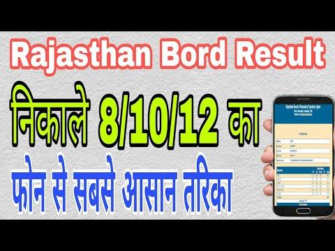 How to 8/10/12 board Result# |in Hindi|बोर्ड रिजल्ट कैसे निकाले thumbnail