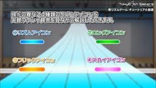 2017年11月30日(木)にTokyo 7th シスターズ アプリゲーム内リズムゲー...