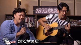 《1872陳奕迅》最後一晚星光熠熠!