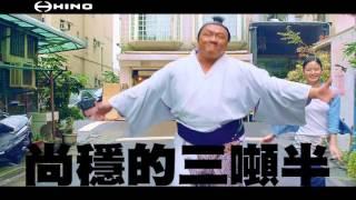 TOYOTA HINO 3.49噸 2016年全新廣告 大力士
