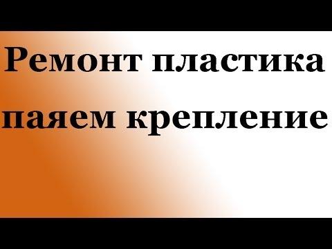 Удаление вмятин без покраски в Нижнем Новгороде.Пошаговая инструкция удаления вмятины.