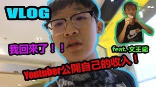 【德立克DerekFong VLOG】我回来了!Youtuber竟然公开自己的收入!