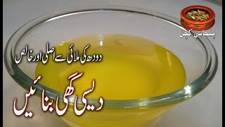 Pure Desi Ghee اصلی دیسی گھی گھر پر بنائیں Best for Health Asli Desi Ghee Recipe (Punjabi Kitchen)