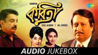 Kabita - All Songs | Bujhbe Na Keu | Hothat Bhishon Bhalo Lagchhe | Shuno Shuno Go | Dhyat Teri Maro