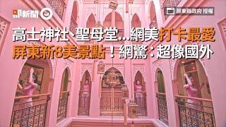 還以為出國!屏東新8美景點:高士神社、聖母堂...網美都拍瘋了|旅遊|台灣