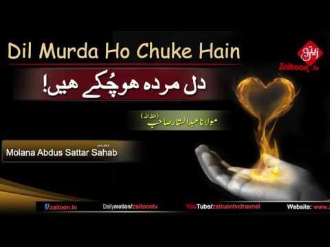 Dil Murda Ho Chuke Hain |  Molana Abdus Sattar Sahab zaitoon tv
