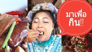Thai Food ศึกสองจาน | ผัดกระเพราป้าเตียวVSผัดใบมะกรูดอาจิว | กินอะไรอยุธยา | Jayda Story