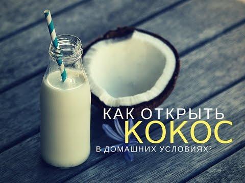 Как открыть кокос в домашних условиях без молотка видео