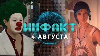 Инфакт от 04.08.2017 [игровые новости] — Take-Two Interactive, HITMAN, Life is Strange...