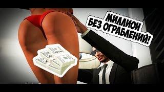 Как заработать миллион   Стратегия заработка миллиона рублей