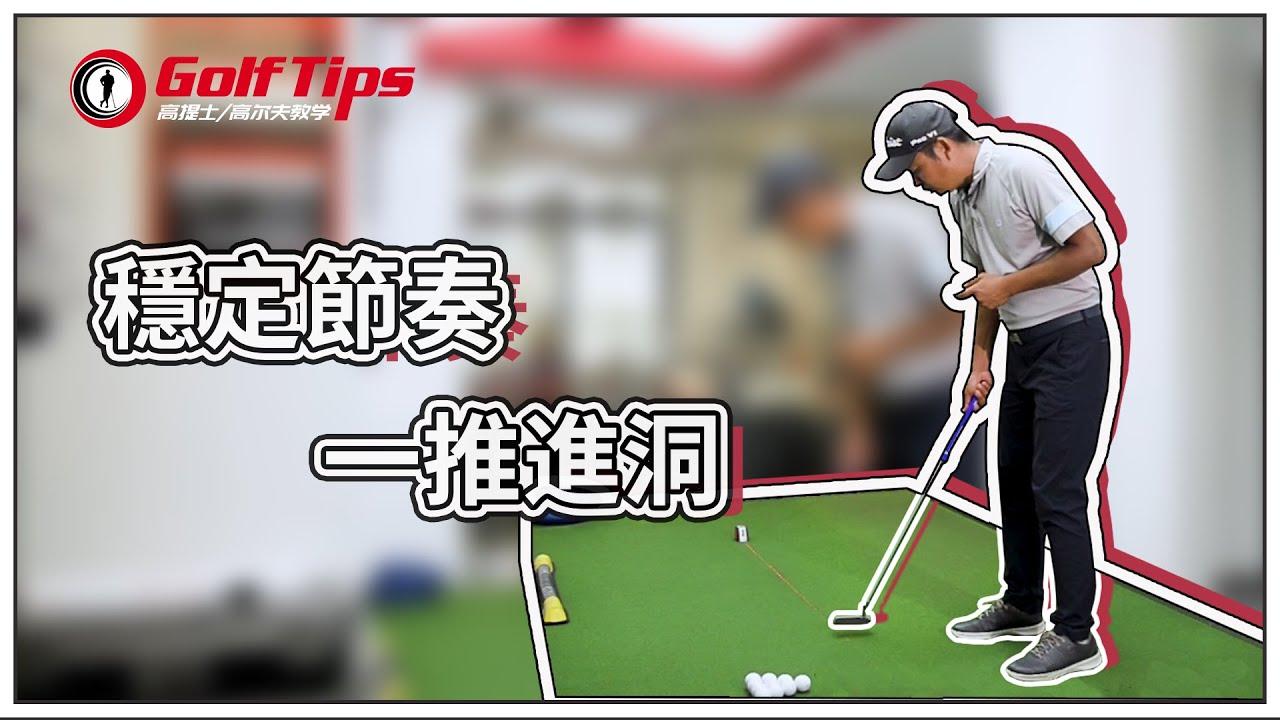 「高爾夫推桿」節奏穩定可控,才能一推進洞!(20210120)