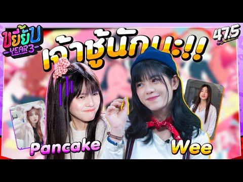 ขยี้ยับ Year3 [EP1]・เจ้าชู้นักนะ!!.. (Pancake x Wee)