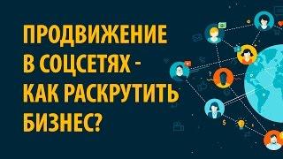 Продвижение в соцсетях - как раскрутить бизнес в социальных сетях - Семинар 1 часть 3(, 2016-06-14T17:19:28.000Z)