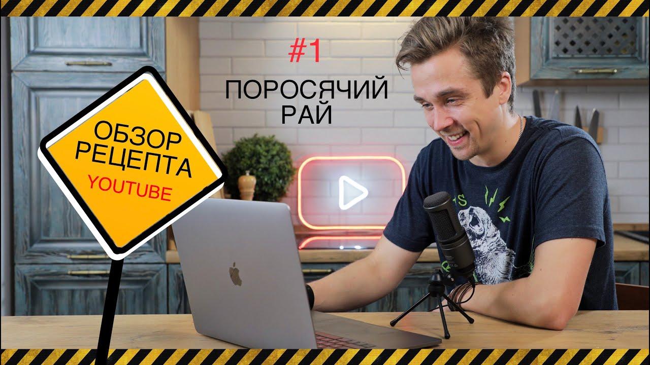 Ошибки домашних кулинаров. Выпуск 1.