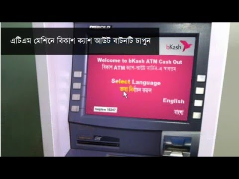 HOW TO  OPEN CASH ON ATM  BKASH