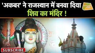 'AKBAR' के शिव भक्त बनने की कहानी..  INDIAN MYTHOLOGY STORIES  