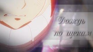 【Fairy Tail】Нацу/Люси/Грей - Дождь по щекам ( Грустный аниме клип )