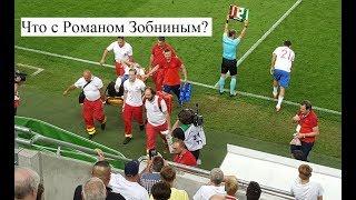 Что с Романом Зобниным? Новости футбола
