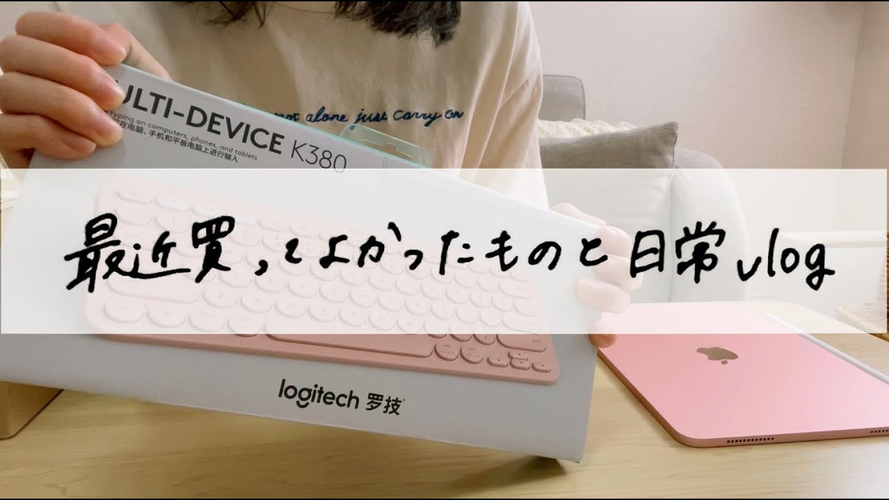 最近買ってよかったものと一人暮らしの日常vlog | iPadケース・キーボード・マウス | クマのマグカップ🧸